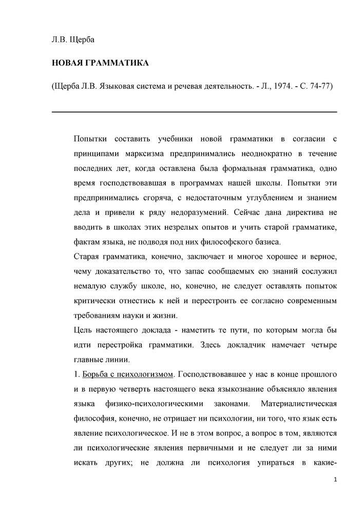 - 1987 - 3 щерба лв языковая система и речевая деятельность