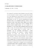 Пиаже ж. схемы действия и усвоения языка